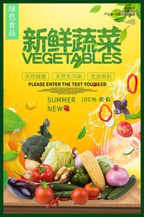 大气新鲜有机蔬菜上市宣传海报