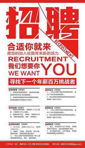 地产企业招聘朋友圈推广海报