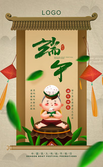 端午节古风海报