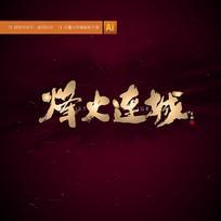 烽火连城书法字