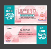 粉色甜品蛋糕代金券