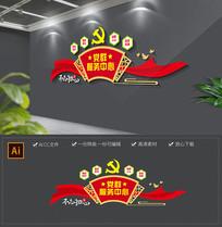 红色新时代党群服务中心社区党建文化墙