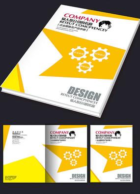 黄色几何封面黄色商务画册封面设计