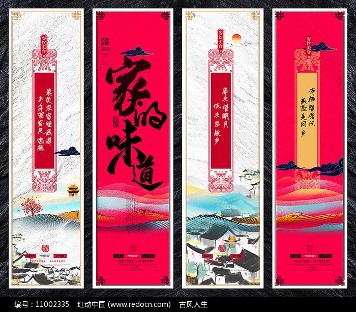 家的味道中国风饮食美食挂画设计图片