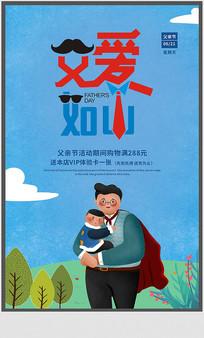 简约父亲节活动海报