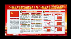 机关单位中国共产党廉洁自律准则展板