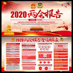 聚焦两会2020政府工作报告宣传栏