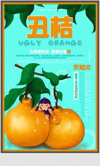 可爱水果香甜丑桔宣传海报