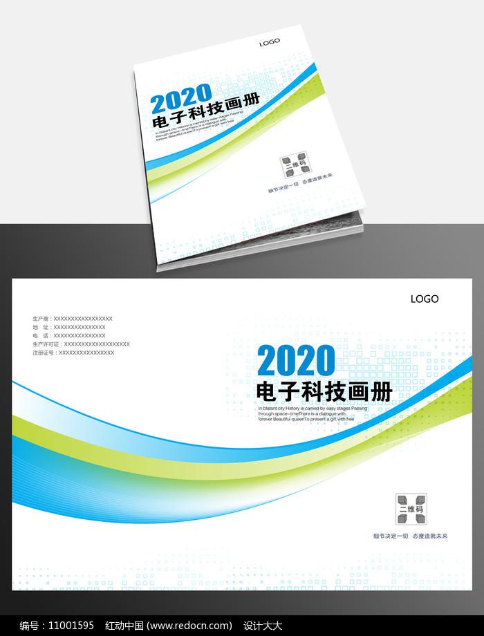 科技画册企业品牌宣传封面设计图片
