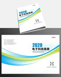 科技画册企业品牌宣传封面设计