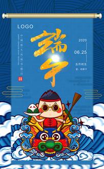 蓝色背景端午节海报