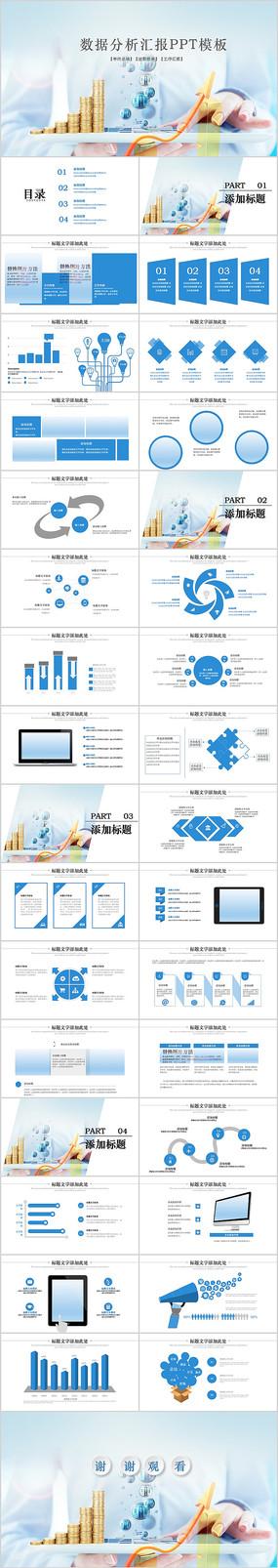 蓝色大气企业财务数据统计分析报告PPT
