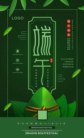 绿色端午节海报 PSD