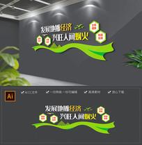 绿色发展地摊经济标语党建标语文化墙