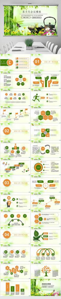 绿色清新茶园茶艺茶道文化动态PPT