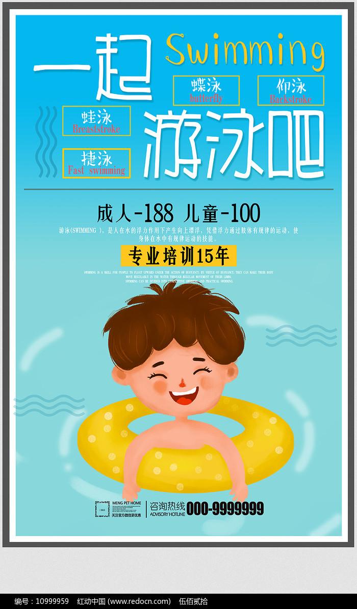 清新夏季游泳培训海报图片