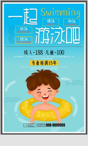 清新夏季游泳培训海报