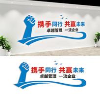 企业公司励志宣传标语文化墙