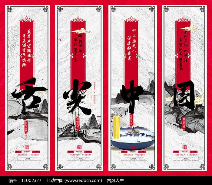 舌尖中国美食挂画设计图片