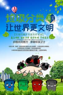 社区街道垃圾分类宣传海报