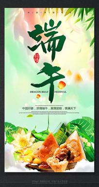 水墨中国风端午节活动海报