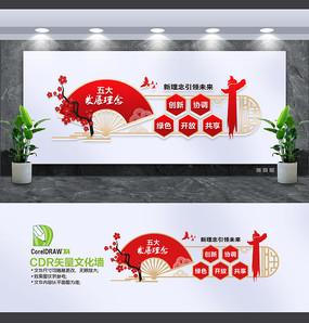 五大发展理念标语文化墙