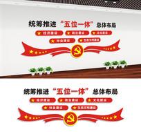 五位一体党建宣传标语文化墙