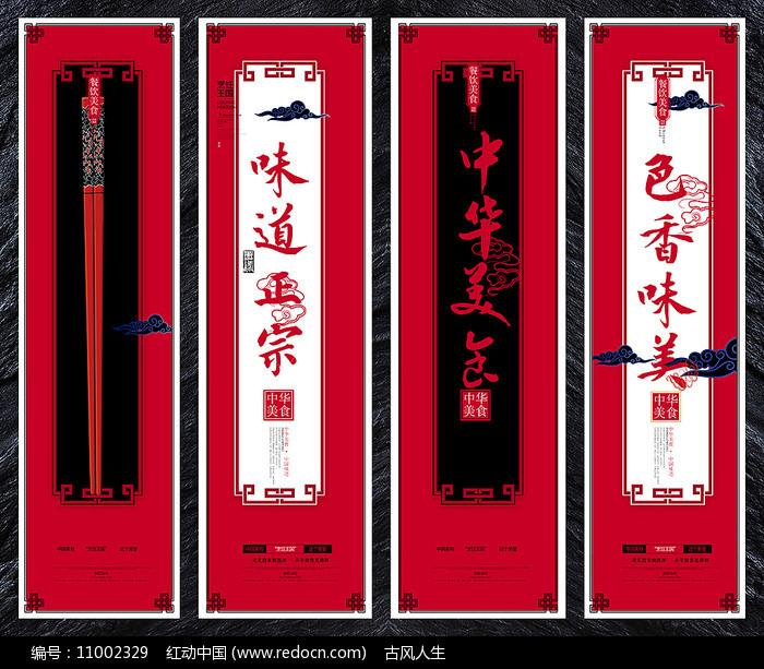 新中式传统美食挂画设计图片