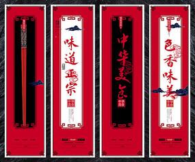 新中式传统美食挂画设计