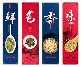 新中式古典餐饮美食文化挂画设计