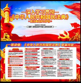 学习解读中华人民共和国民法典展板
