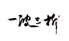 一波三折书法字体