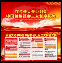 疫情防控彰显中国特色社会主义制度优势展板