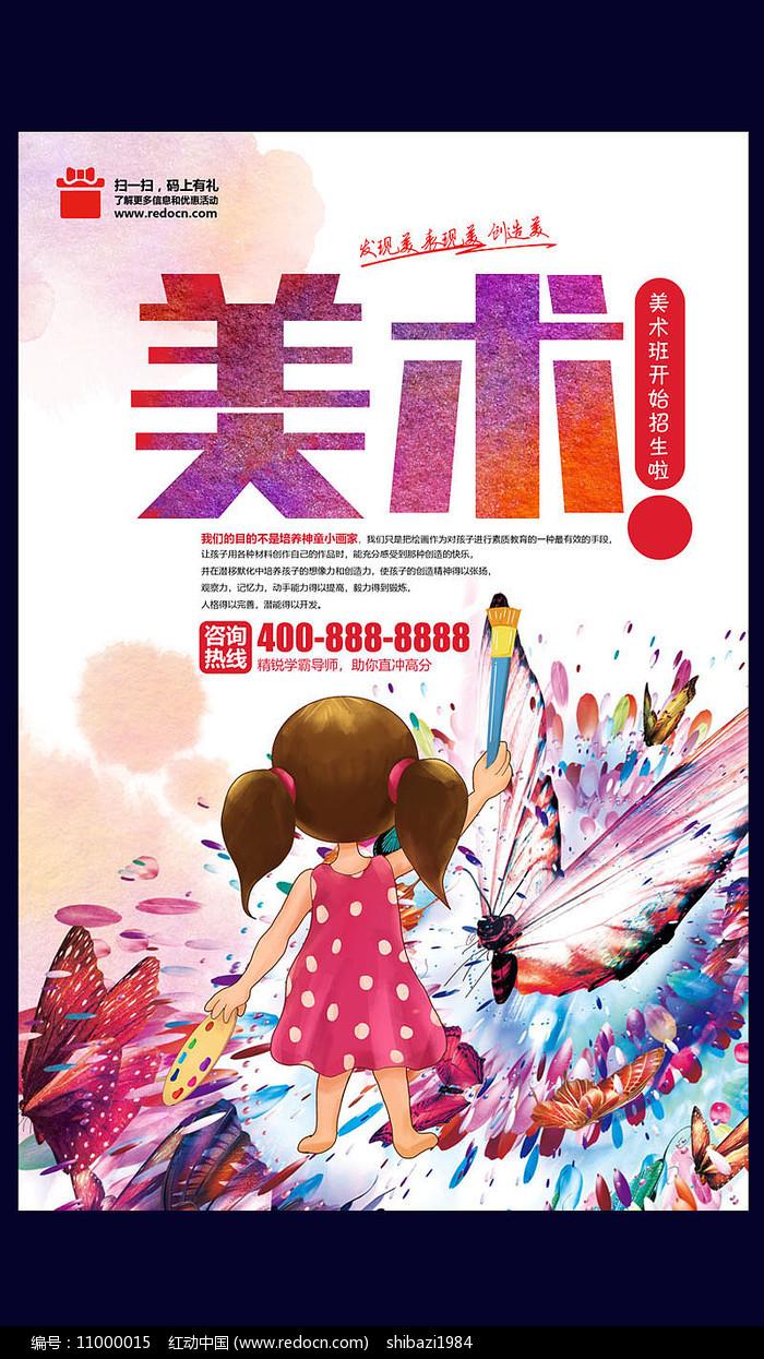 原创卡通人物美术班招生海报设计图片