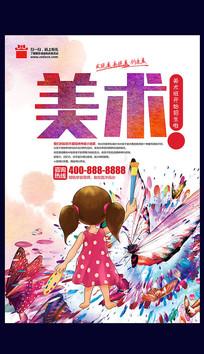 原创卡通人物美术班招生海报设计