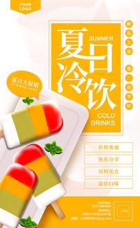 原创食品冷饮海报
