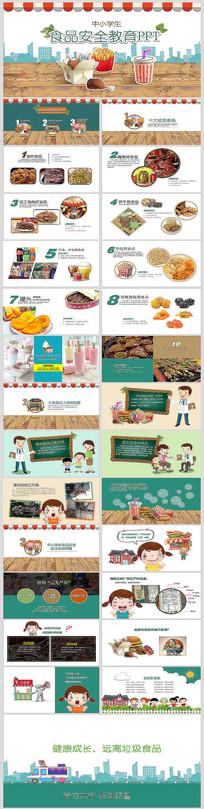 原创中小学生食品安全教育PPT模板
