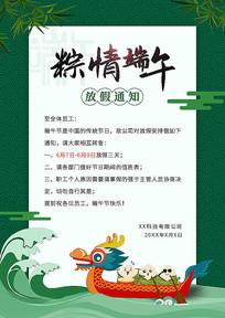 原创粽子划龙舟端午节放假通知海报