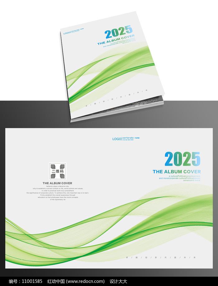 招商加盟画册封面设计图片