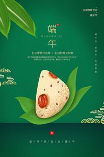 中国传统端午佳节海报