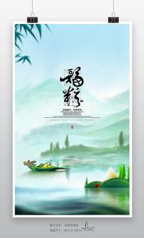 中國風創意端午節粽子海報