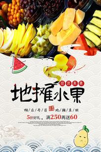 中国风地摊水果促销海报