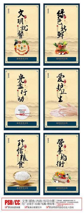 中国风食堂文化展板挂画