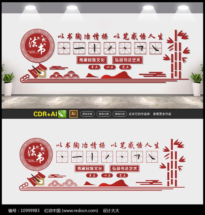 中国风校园文化书法文化墙图片