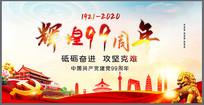 中国共产党建党99周年七一建党节展板