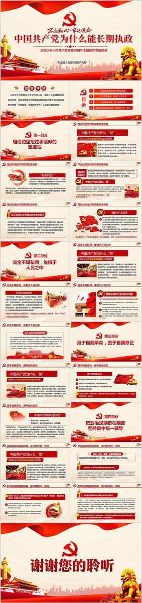 中国共产党为什么能够长期执政党课ppt