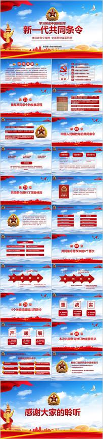 中国人民解放军新一代共同条令PPT