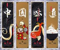 中国味道餐饮美食挂画设计