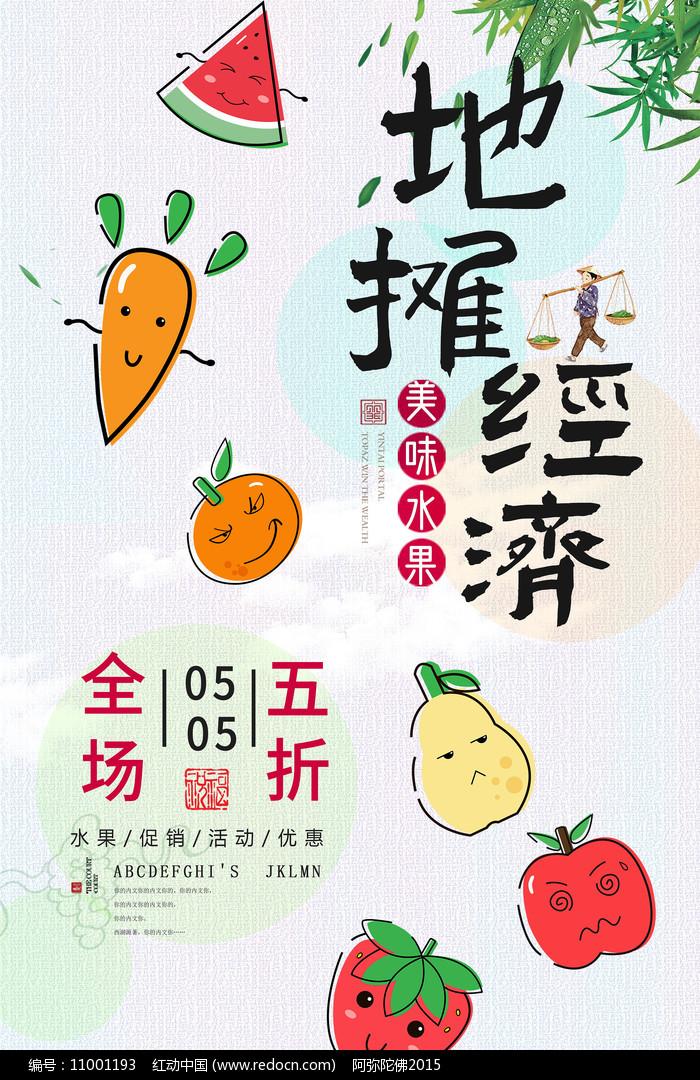 中式地摊经济水果促销海报图片