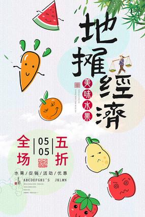 中式地摊经济水果促销海报 AI